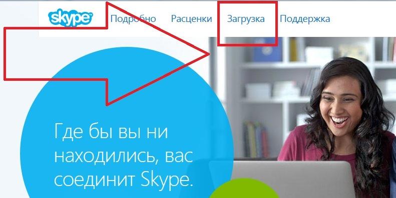Программу скайпа официальный сайт