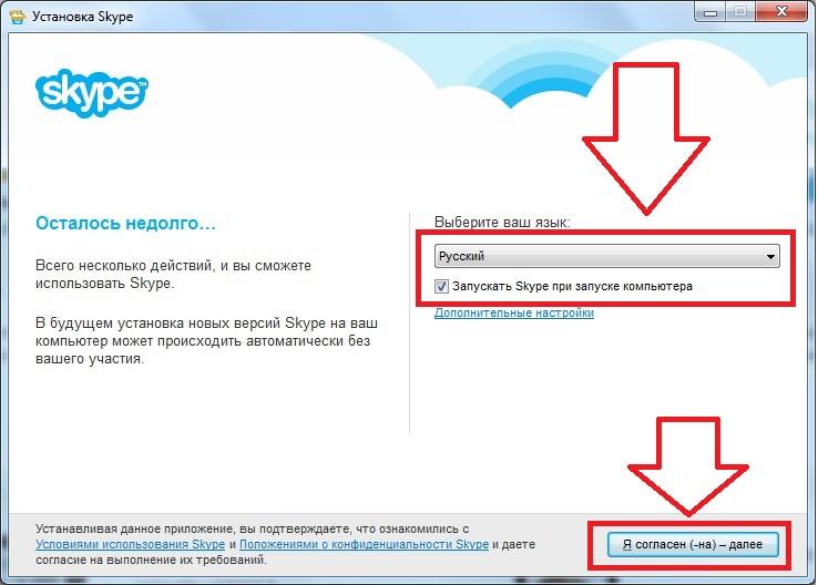 Картинки по запросу установить скайп
