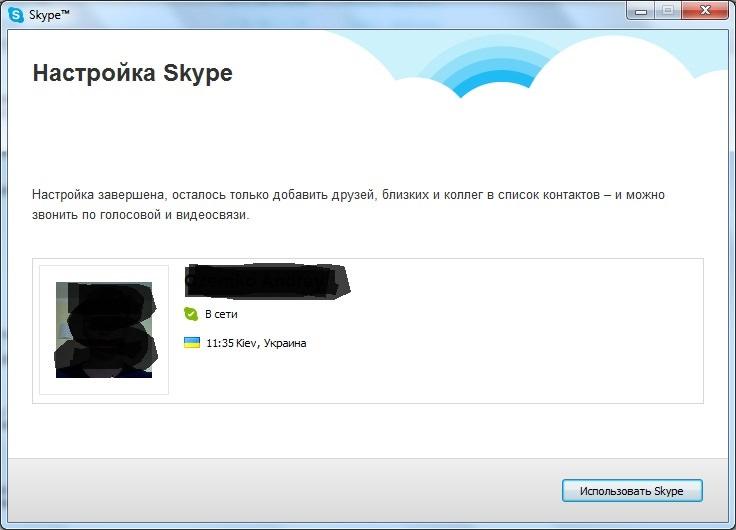 как поставить аватарку в скайпе:
