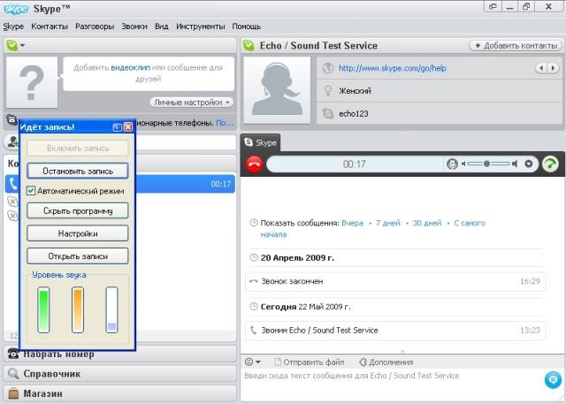 Программа для записи видео по скайп
